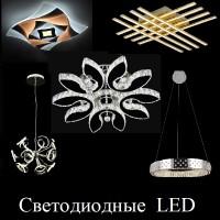 Светодиодные LED люстры