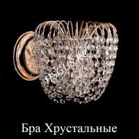 Бра Хрустальные